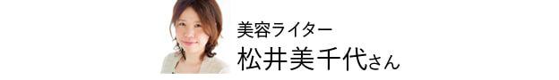 美容ライター 松井美千代さん