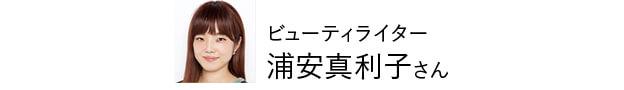 ビューティライター 浦安真利子さん