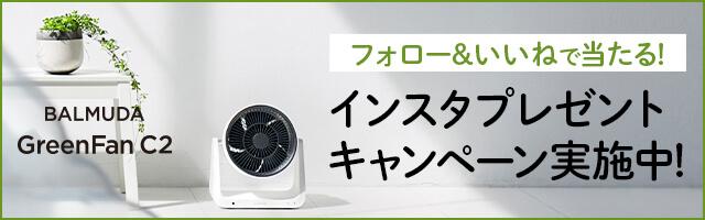 BALMUDA GreenFanC2 インスタプレゼントキャンペーン