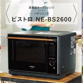 高機能オーブンレンジ パナソニック ビストロ NE-BS2600