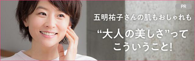 """五明祐子さんの肌もおしゃれも """"大人の美しさ""""ってこういうこと!"""