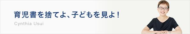 薄井シンシアさんの「育児書を捨てよ、子どもを見よ!」