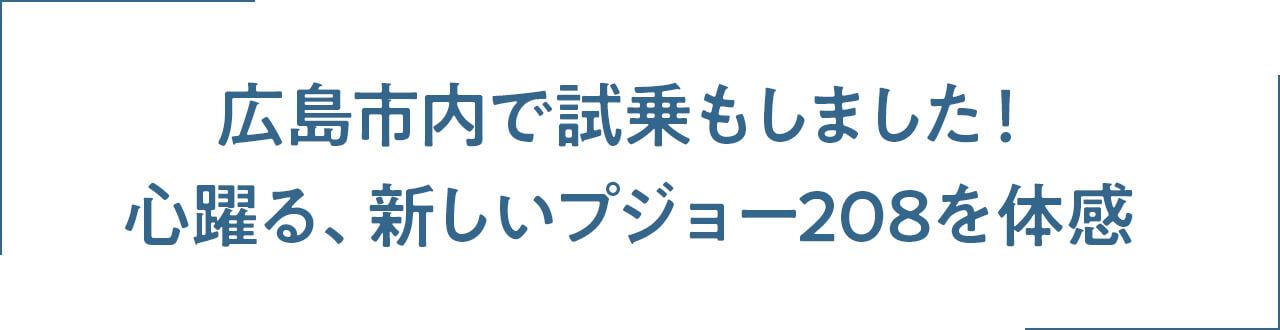 広島市内で試乗もしました!心躍る、新しいプジョー208を体感