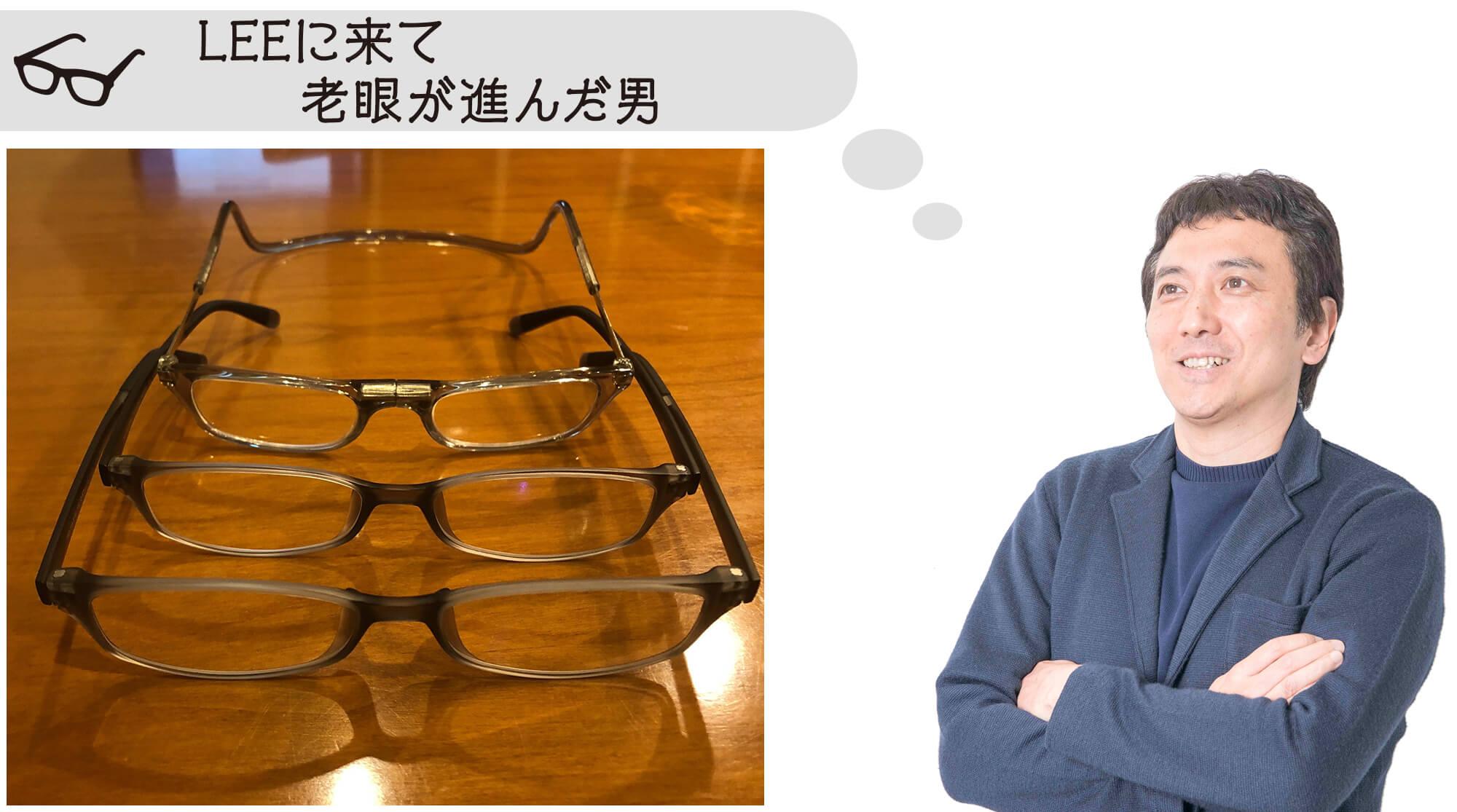 かけ ぱなし 老眼鏡 っ