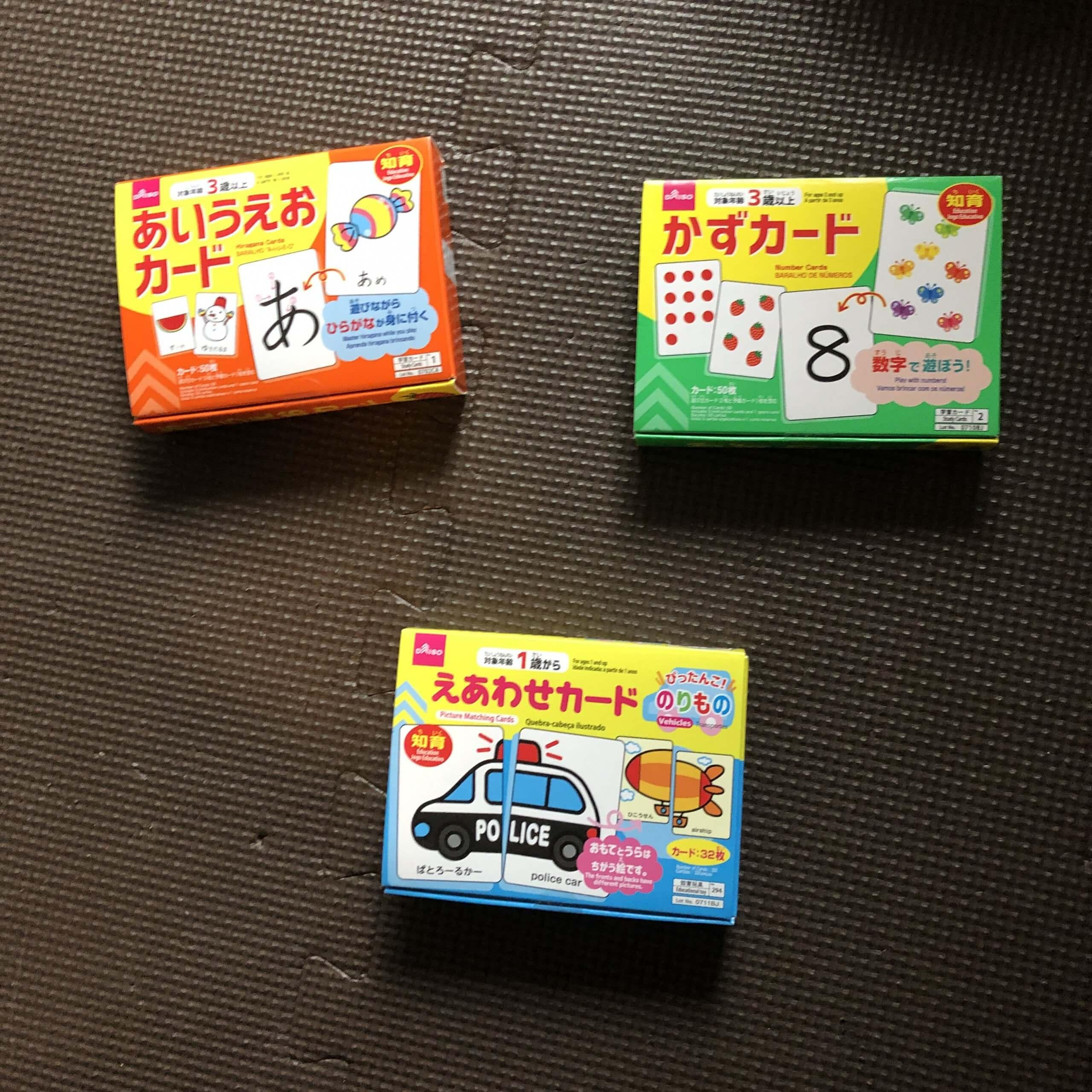 絵合わせ カード ダイソー 【ダイソーの知育玩具】えあわせカードを3種類全部買ってみた!おススメな理由4選
