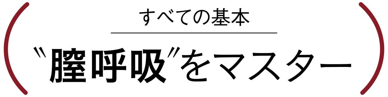 """すべての基本 """"膣呼吸""""をマスター"""