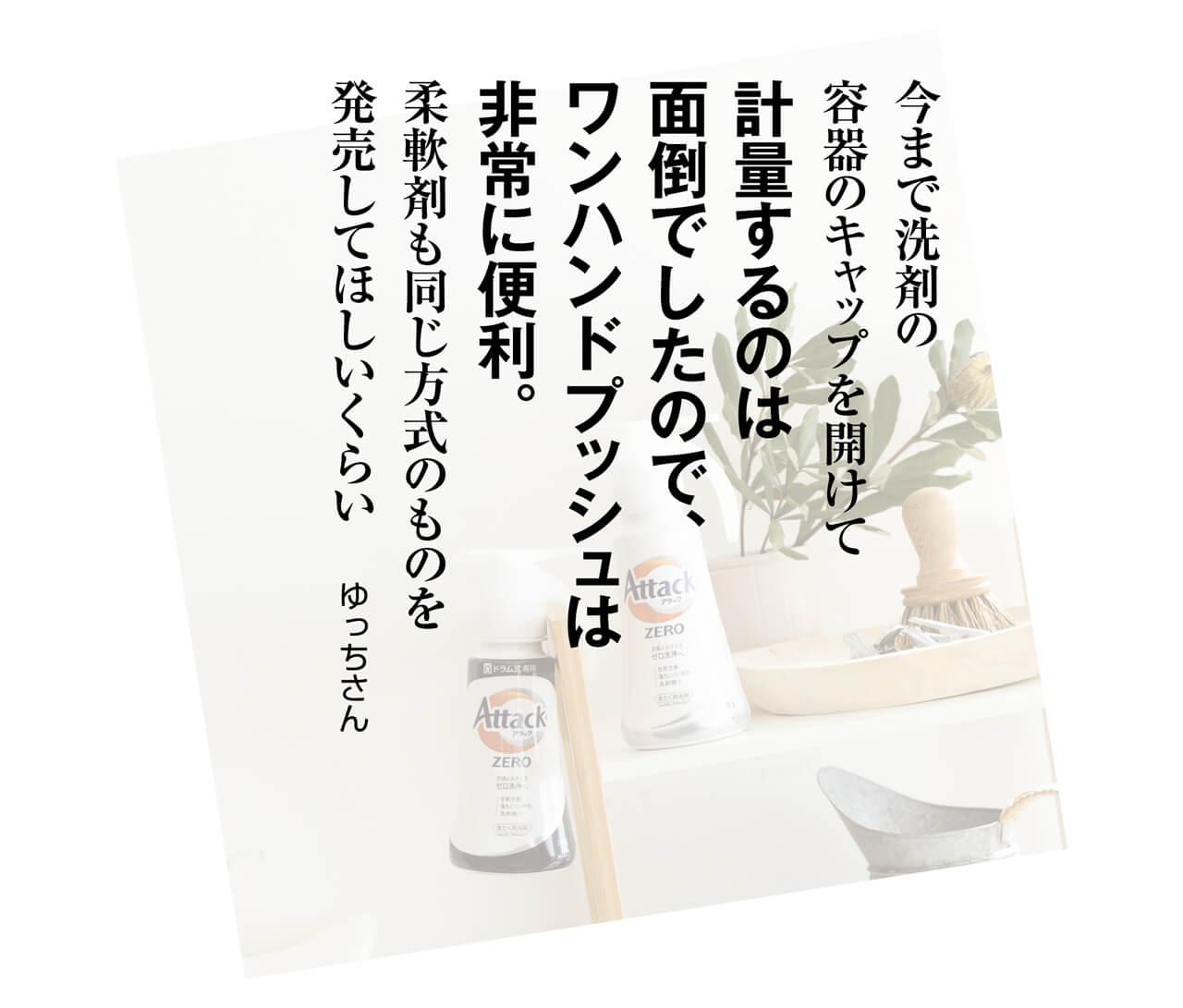 今まで洗剤の容器のキャップを開けて計量するのは面倒でしたので、ワンハンドプッシュは非常に便利。柔軟剤も同じ方式のものを発売してほしいくらい ゆっちさん