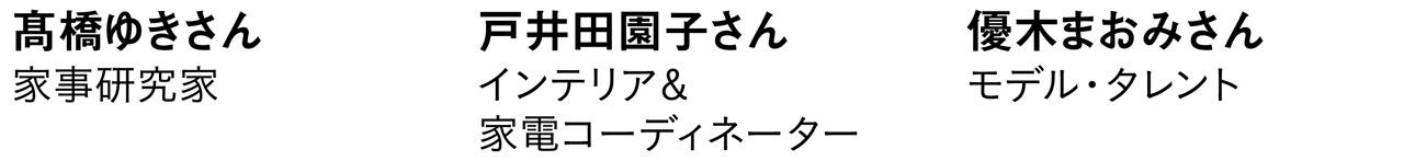 髙橋ゆきさん 家事研究家 戸井田園子さん インテリア&家電コーディネーター 優木まおみさん モデル・タレント