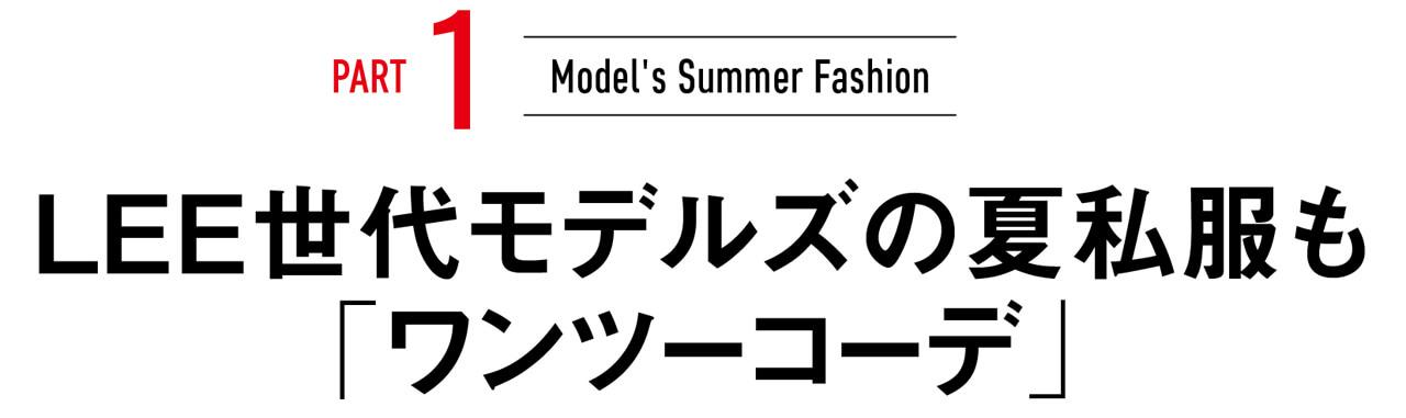 LEE世代モデルズの夏私服も「ワンツーコーデ」