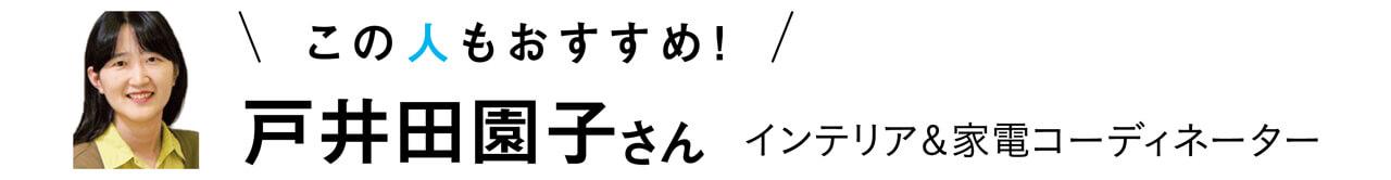この人もおすすめ! 戸井田園子さん インテリア&家電コーディネーター
