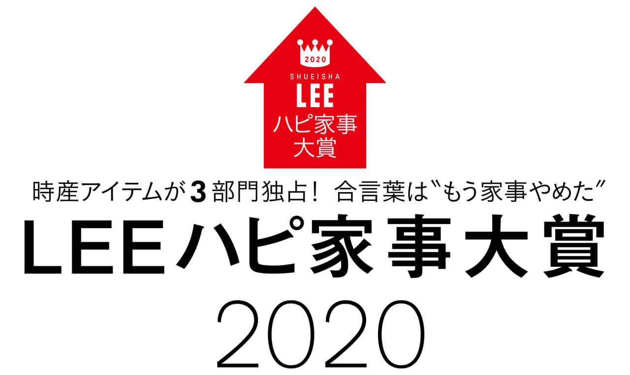 """時産アイテムが3部門独占! 合言葉は""""もう家事やめた"""" LEEハピ家事大賞2020"""