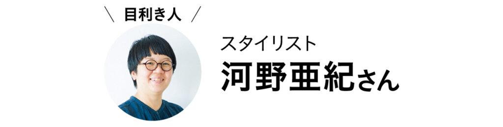 スタイリスト 河野亜紀さん
