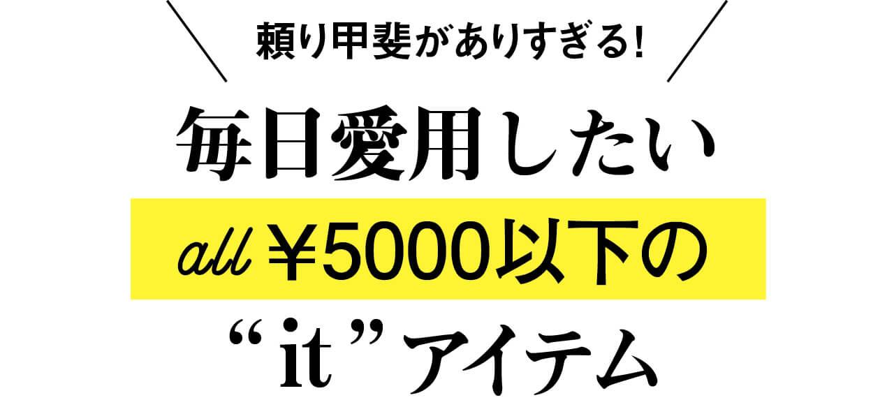 """毎日愛用したいall¥5000以下の""""it""""アイテム"""