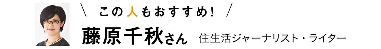 この人もおすすめ! 藤原千秋さん 住生活ジャーナリスト・ライター
