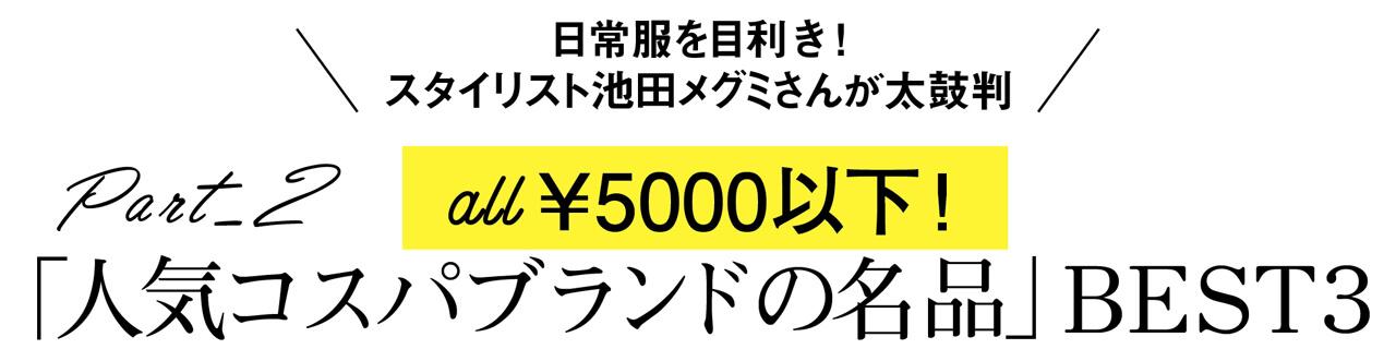 日常服を目利き! スタイリスト池田メグミさんが太鼓判 all¥5000以下! 「人気コスパブランドの名品」 BEST3