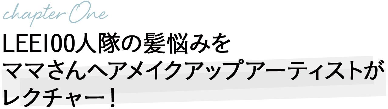 LEE100人隊の髪悩みをママさんヘアメイクアップアーティストがレクチャー!