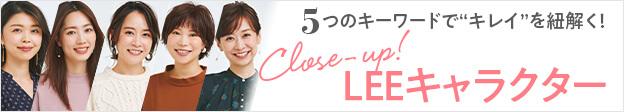 """5つのキーワードで""""キレイ""""を紐解く!Close-up! LEEキャラクター"""