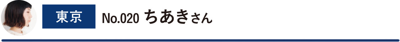 東京 No.020 ちあきさん