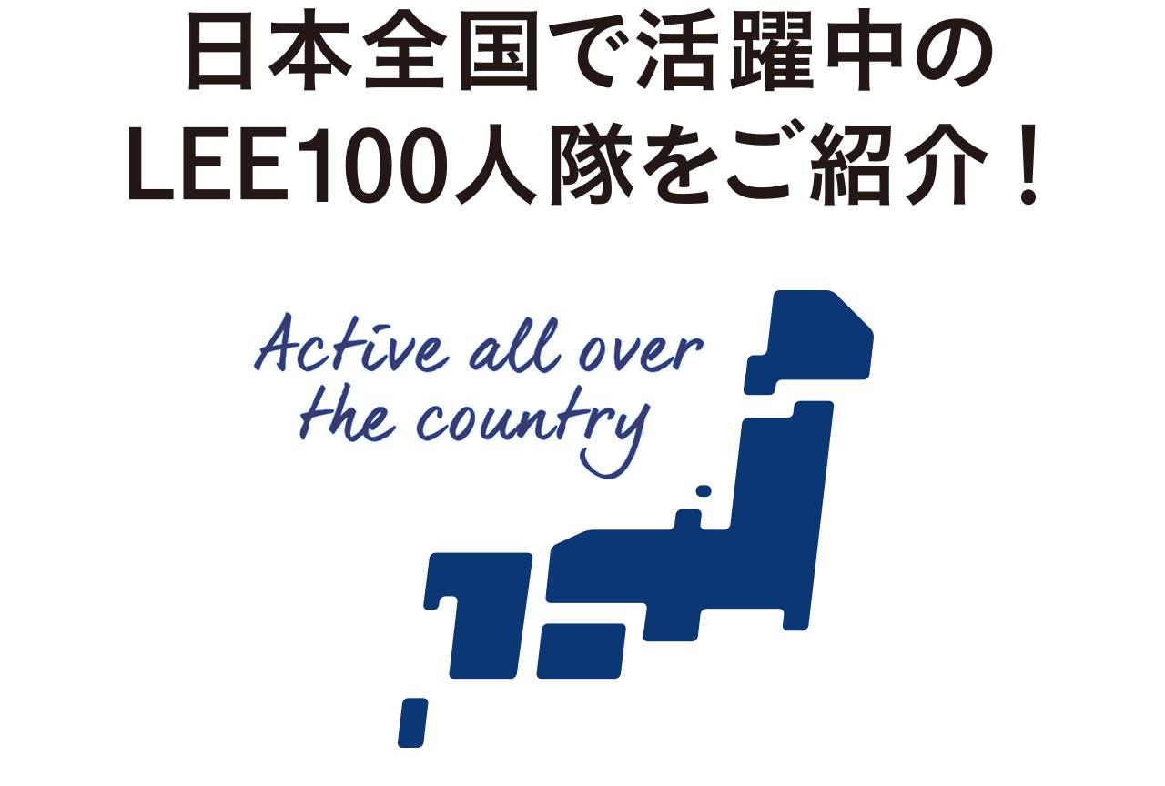 日本全国で活躍中のLEE100人隊をご紹介!