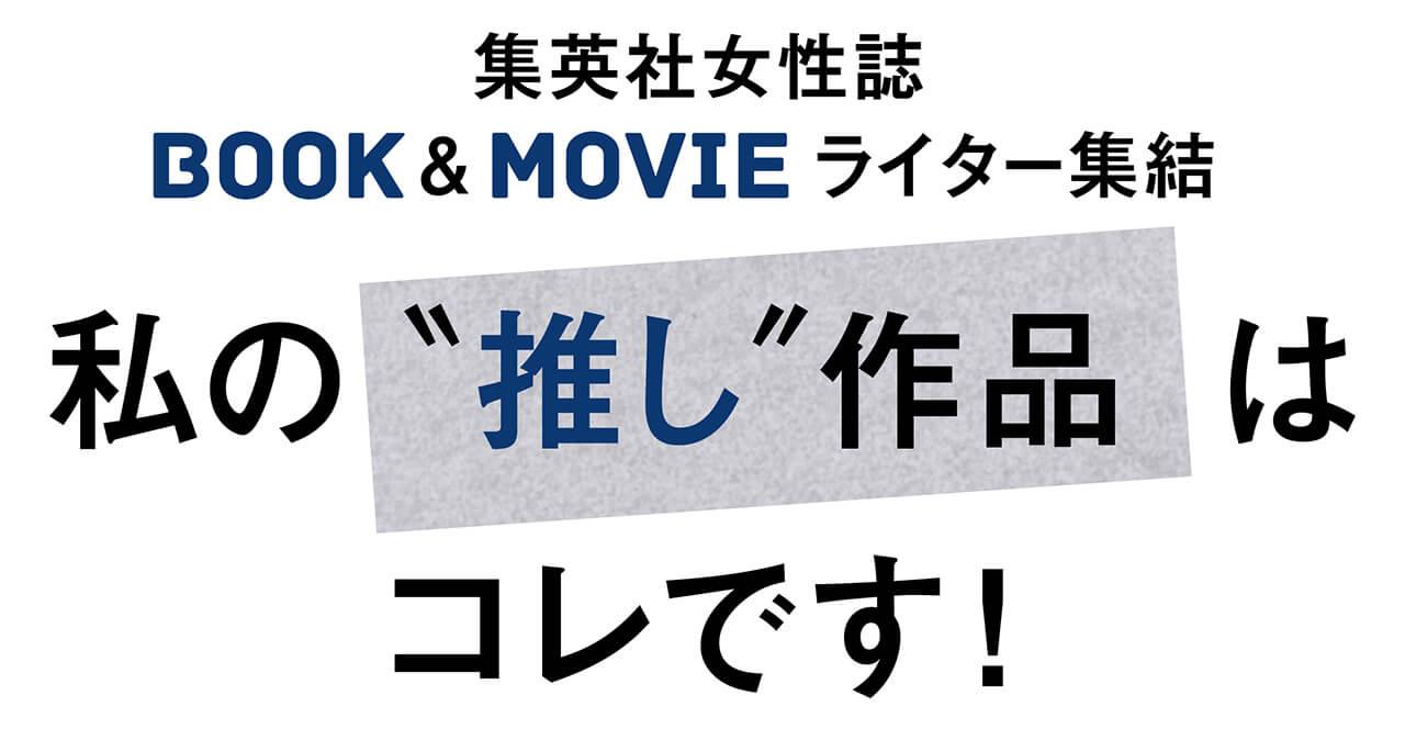 """集英社女性誌 BOOK&MOVIEライター集結 私の""""推し""""作品はコレです!"""