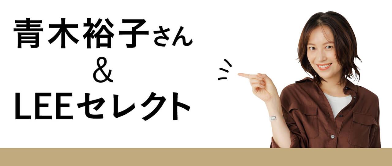 青木裕子さん&LEEセレクト