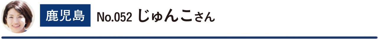 鹿児島 No.052 じゅんこさん