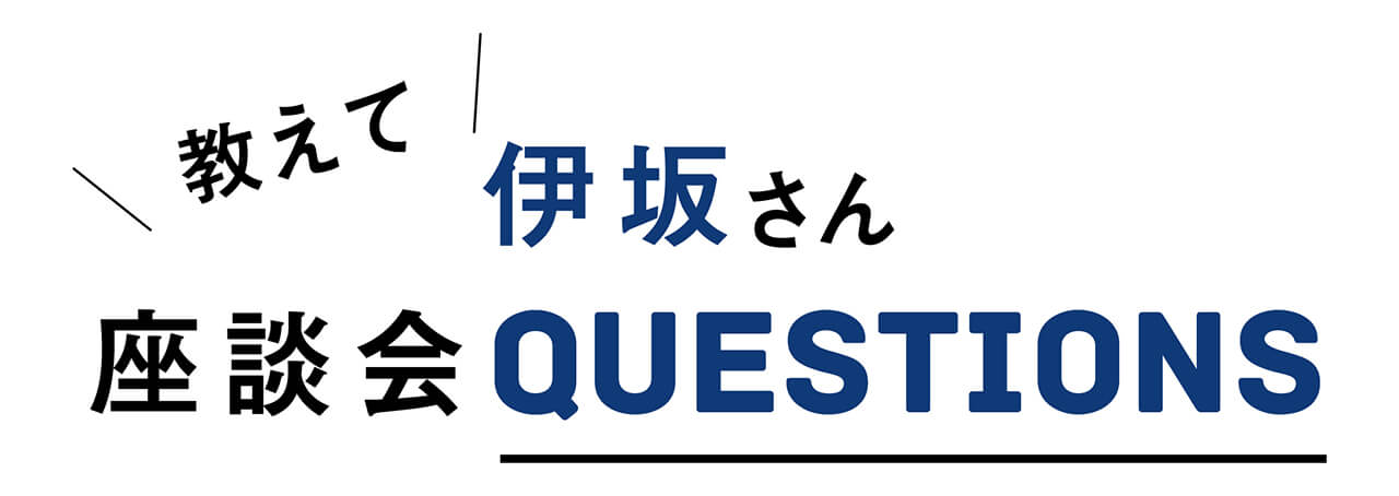 教えて伊坂さん 座談会QUESTIONS