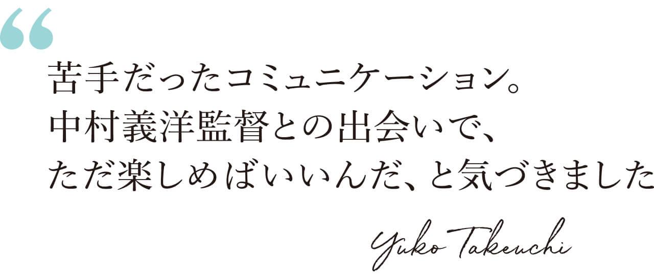 苦手だったコミュニケーション。 中村義洋監督との出会いで、 ただ楽しめばいいんだ、と気づきました