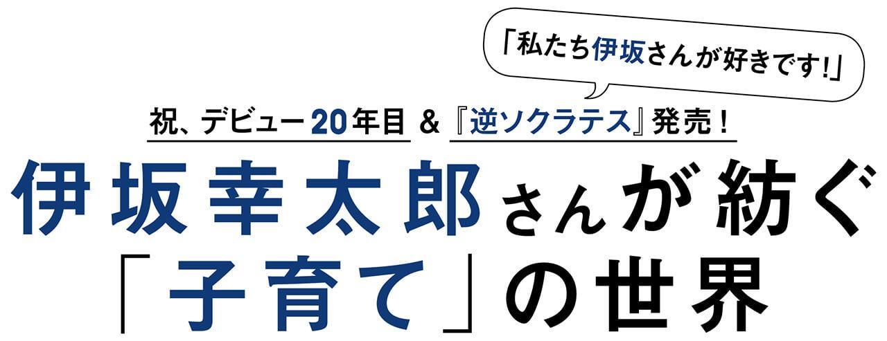 祝、デビュー20年目&『逆ソクラテス』発売! 伊坂幸太郎さんが紡ぐ「子育て」の世界