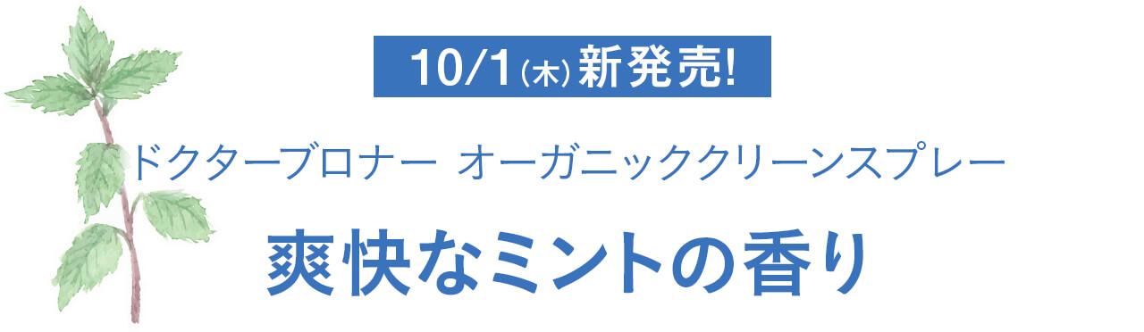 10/1(木)新発売! ドクターブロナー オーガニッククリーンスプレー 爽快なミントの香り