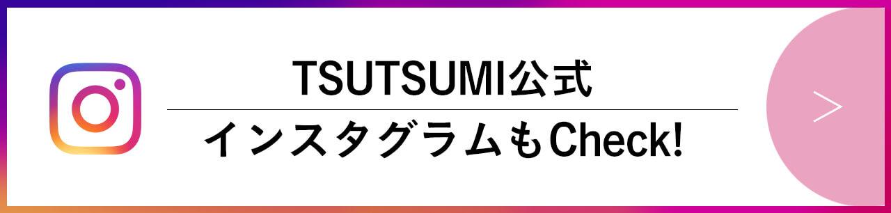 TSUTSUMI公式インスタグラムもCheck!