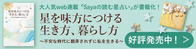 大人気web連載「Sayaの読む星占い」が書籍化! 『星を味方につける 生き方、暮らし方 〜不安な時代に翻弄されずに私を生きる〜』10/5発売