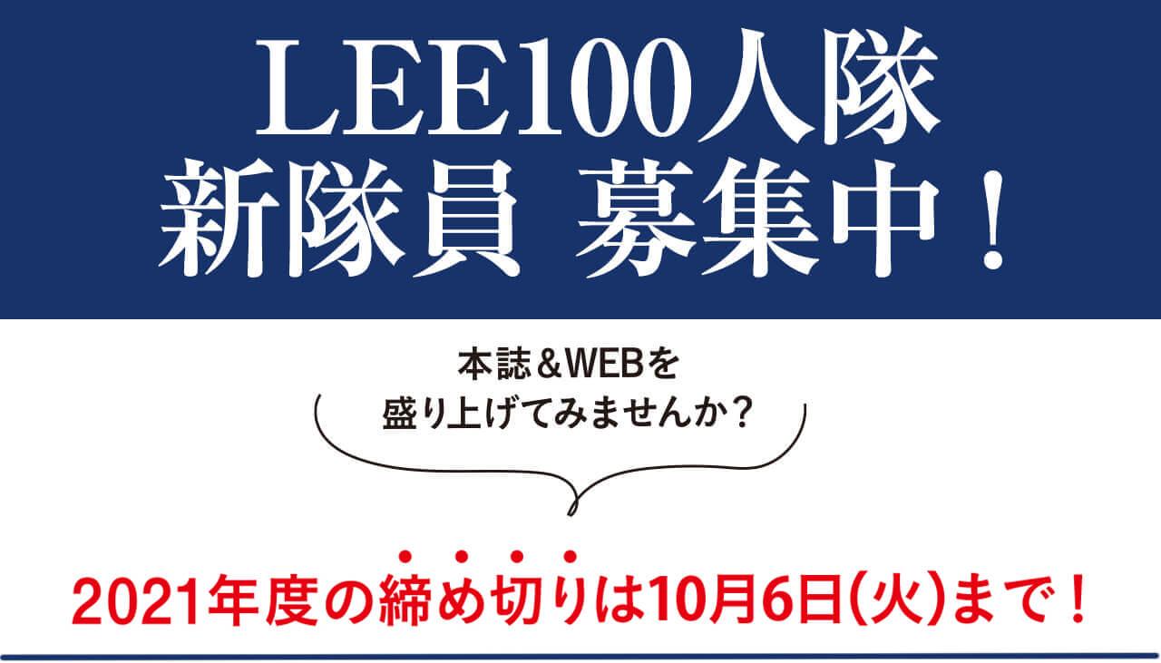 2021年度LEE100人隊新隊員募集中!本誌&WEBを 盛り上げてみませんか?2021年度の締め切りは10/6まで!