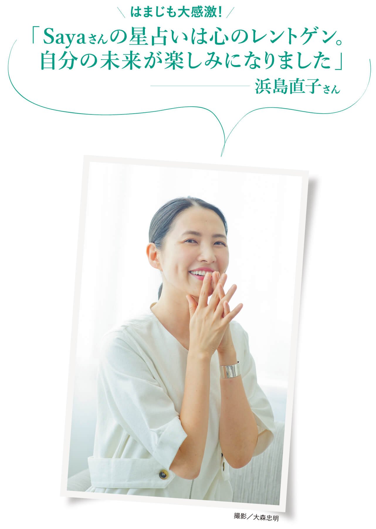 はまじも大感激!「Sayaさんの星占いは心のレントゲン。 自分の未来が楽しみになりました」 浜島直子さん