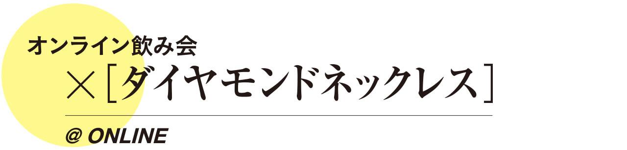 オンライン飲み会×ダイヤモンドネックレス