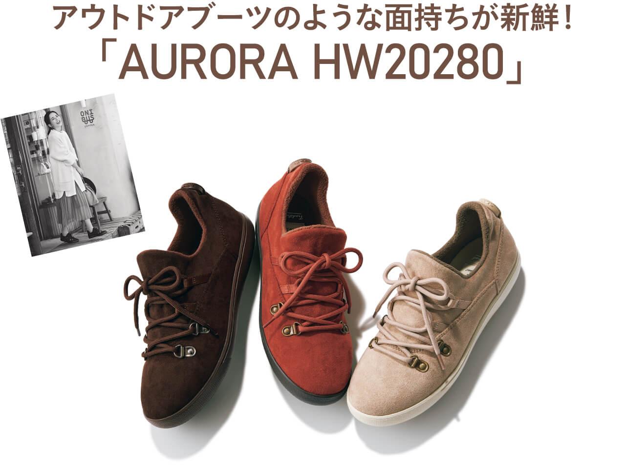 アウトドアブーツのような面持ちが新鮮AURORA-HW20280