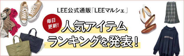 LEE公式通販「LEEマルシェ」人気アイテムランキングを発表!