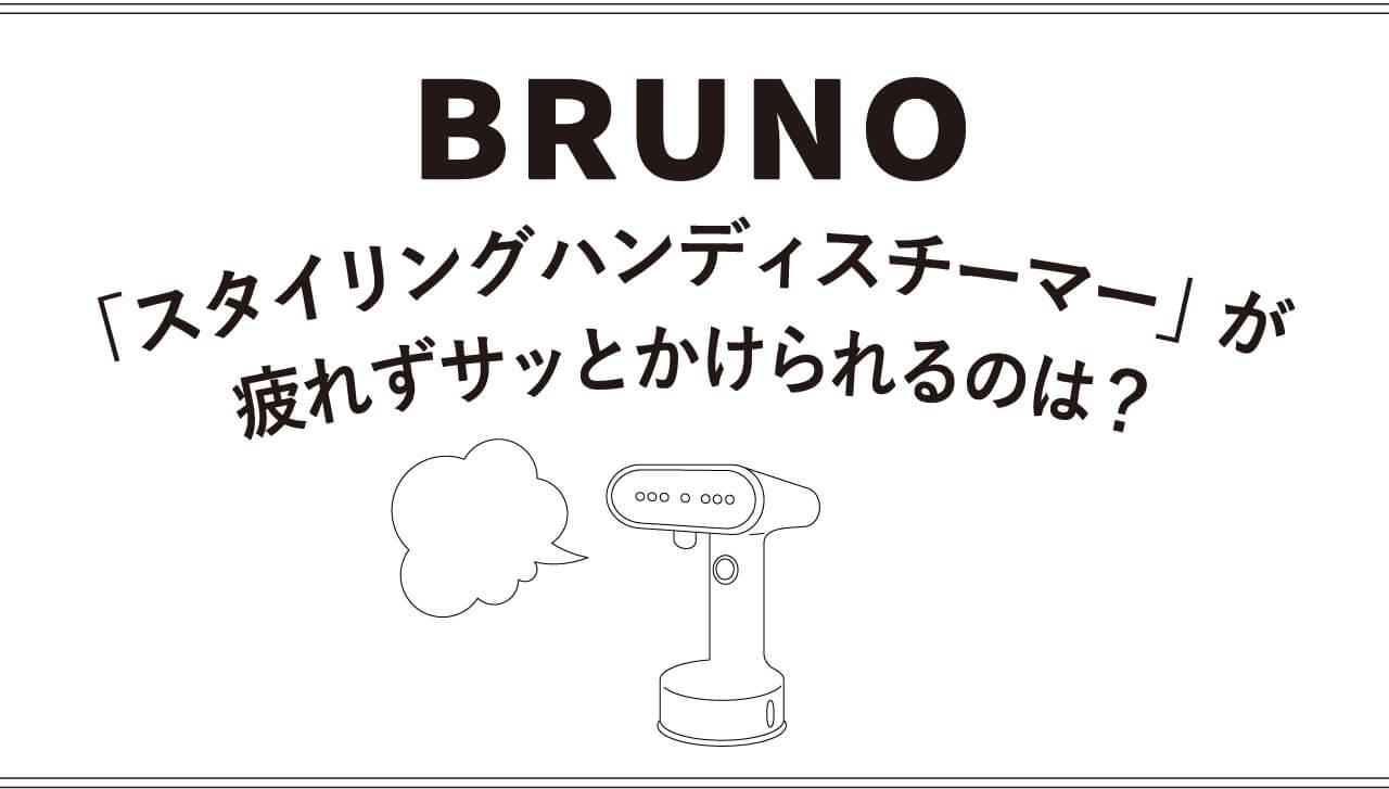 BRUNO「スタイリングハンディスチーマー」が 疲れずサッとかけられるのは?