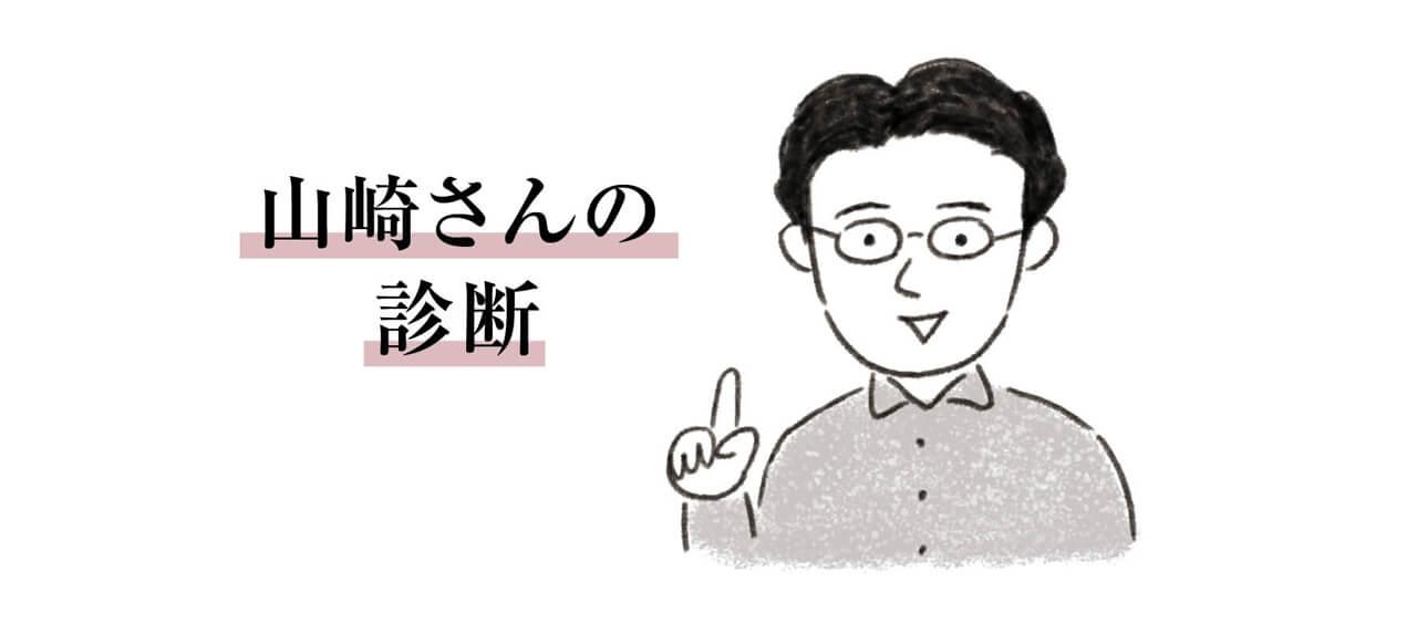 山崎さんの診断