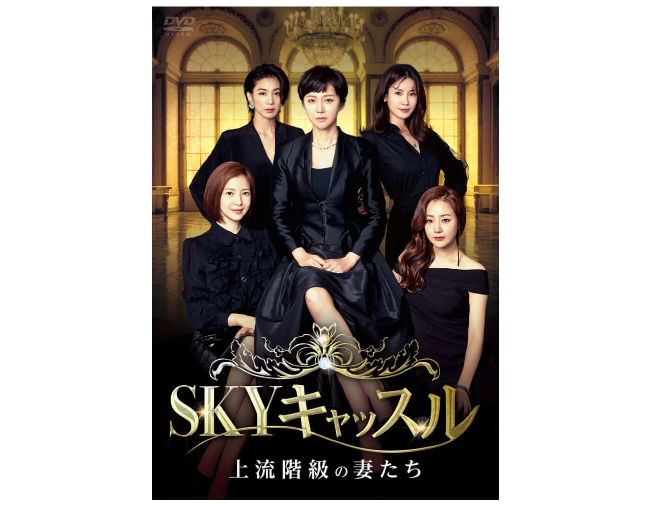 『SKYキャッスル~上流階級の妻たち~』