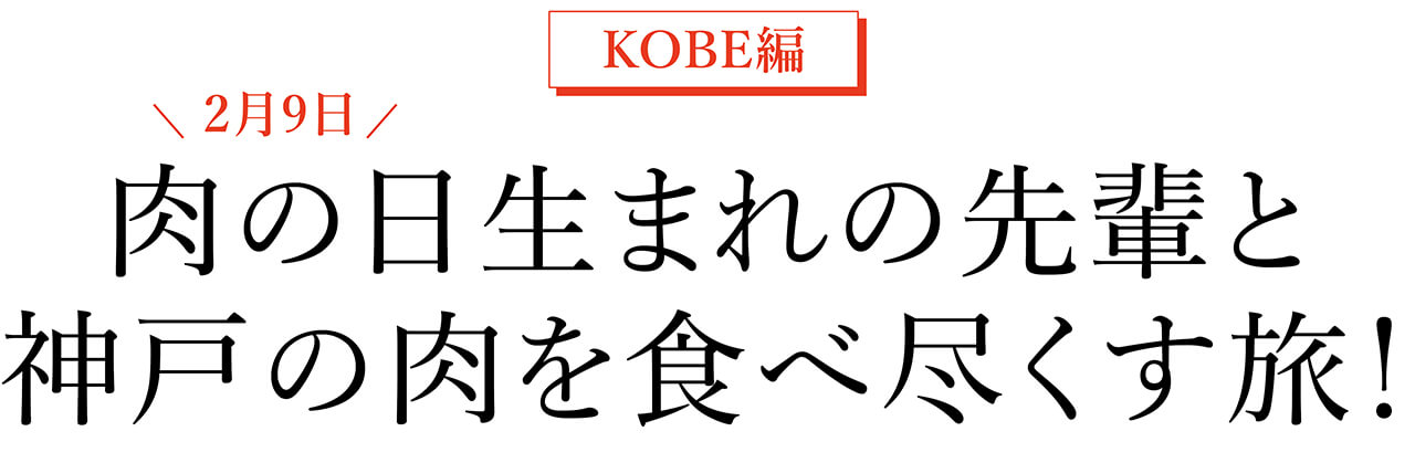 KOBE編 肉の日生まれの先輩と神戸の肉を食べ尽くす旅!