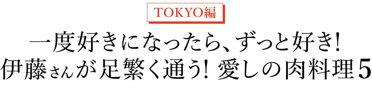 TOKYO編 一度好きになったら、ずっと好き! 伊藤さんが足繁く通う!愛しの肉料理5