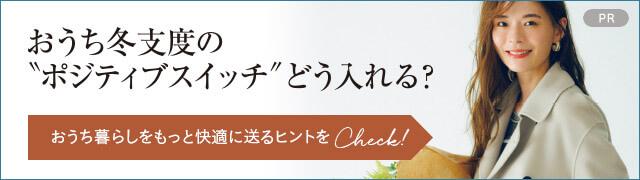"""おうち冬支度の""""ポジティブスイッチ""""どう入れる? 西武・そごうと一緒に #StayHome #StayRelax"""