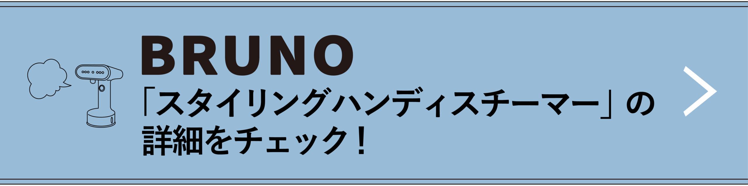 BRUNO 「スタイリングハンディスチーマー」の 詳細をチェック!