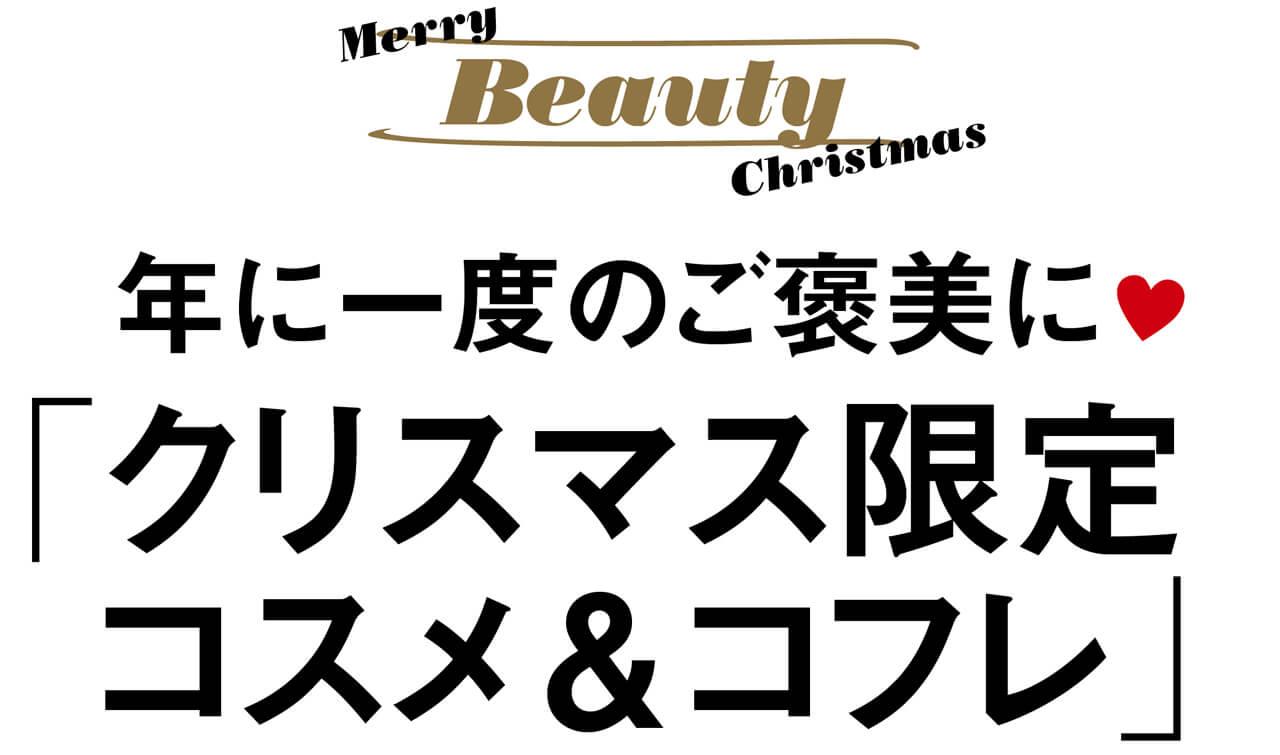 年に一度のご褒美に「クリスマス限定 コスメ&コフレ」