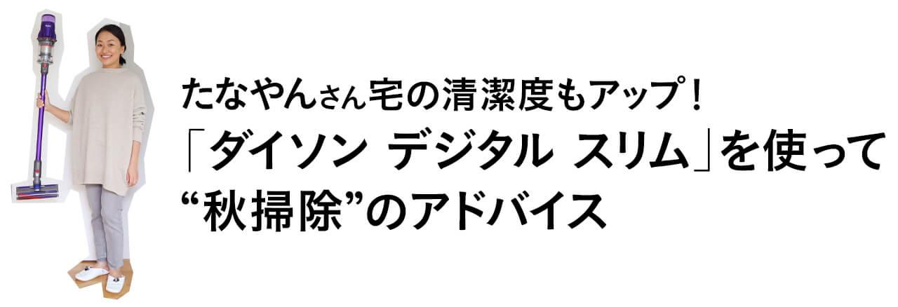 """●たなやんさん宅の清潔度もアップ! 「ダイソン デジタルスリム」を使って""""秋掃除""""のアドバイス"""