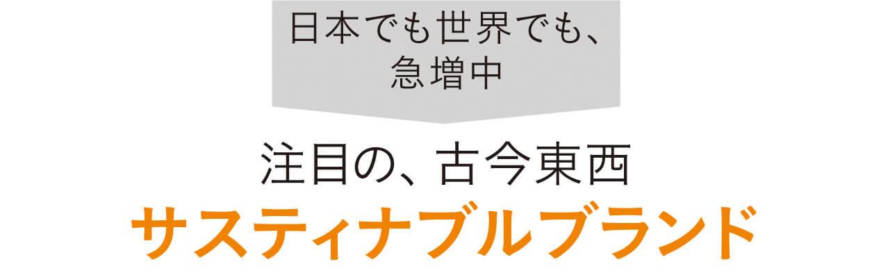 日本でも世界でも、急増中 注目の、古今東西サスティナブルブランド