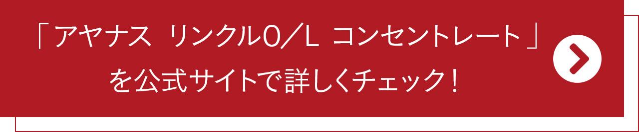 「アヤナス リンクルO/L コンセントレート」を 公式サイトで詳しくチェック!