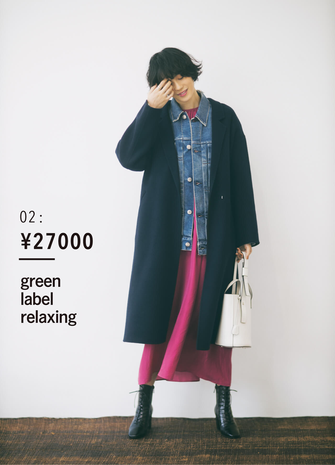 02 : ¥27000 green label relaxing