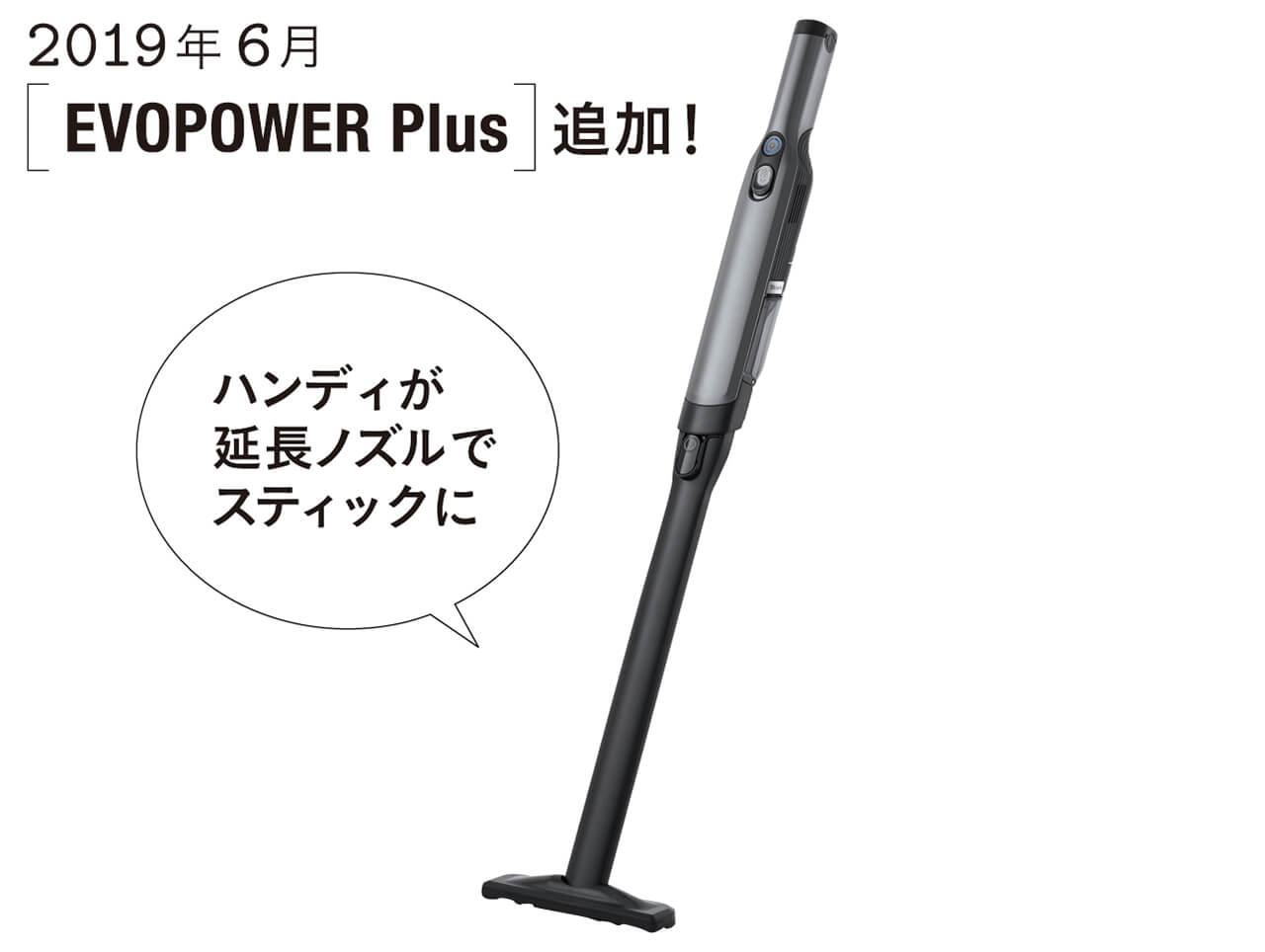 EVOPOWER Plus